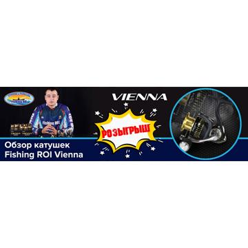 Конкурс!!! Катушка Fishing ROI Vienna.