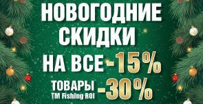 Новогодние скидки на рыболовные товары