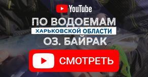 По водоемам Харьковской области. Оз. Байрак