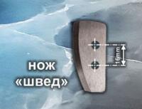 Комплект ножей швед 130мм