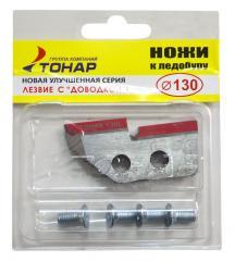 """Ножи запасные для ледобура """"Барнаул"""" 130(ступень с доводкой))"""