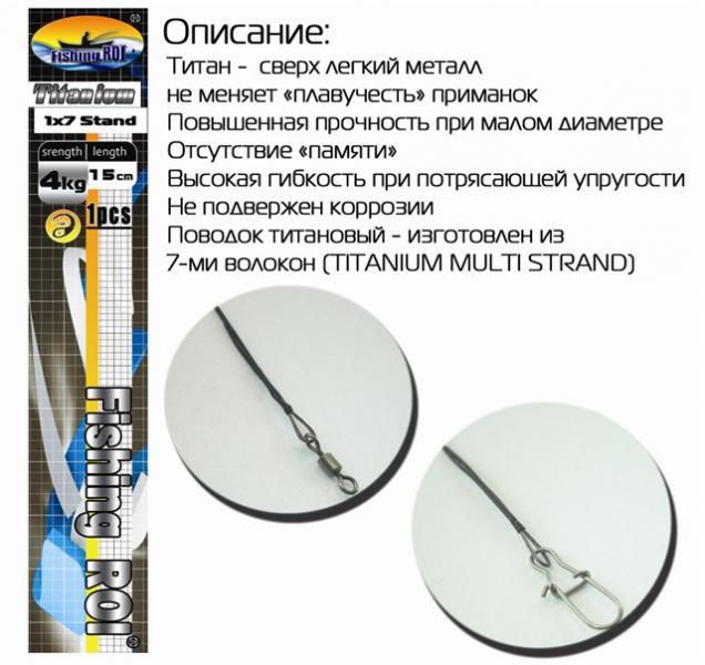"Поводок титановый 1x7 Fishing ROI 15cm 4kg ""Titanium 1x7 strands"" (1pcs)"