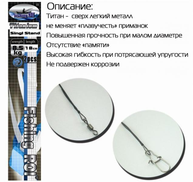 "Поводок титановый Fishing ROI 18cm 8.5kg ""Titanium single strand"" (2pcs)"