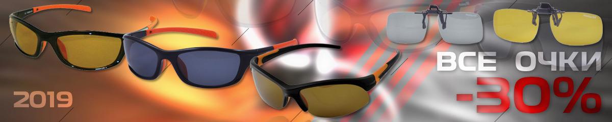 Все поляризационные очки со скидкой -30%