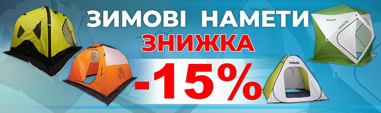 Зимние палатки скидка -15%