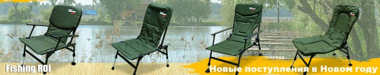 Новая мебель ТМ Fishing ROI